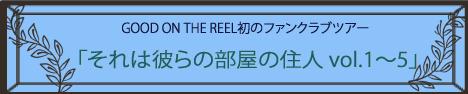 GOOD ON THE REEL初のファンクラブツアー「それは彼らの部屋の住人 vol.1~5」