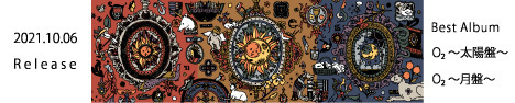 ベストアルバム「O₂ 〜太陽盤〜」「O₂ 〜月盤〜」